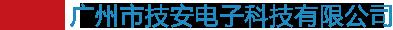 廣州市技安電子科技有限公司